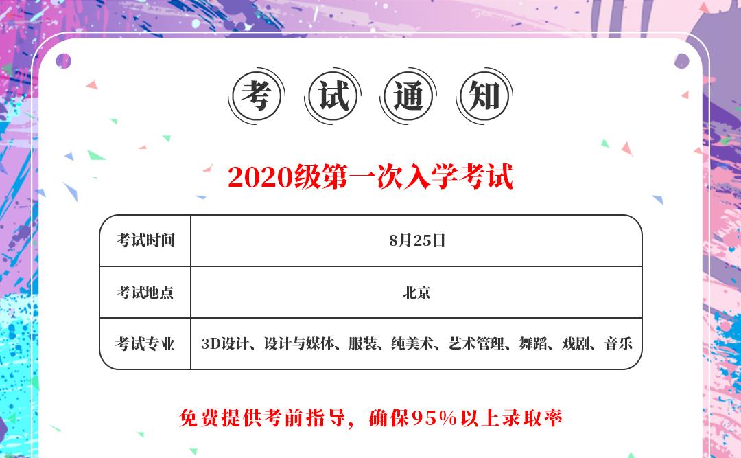 2020级第1次新生入学考试时间安排通知